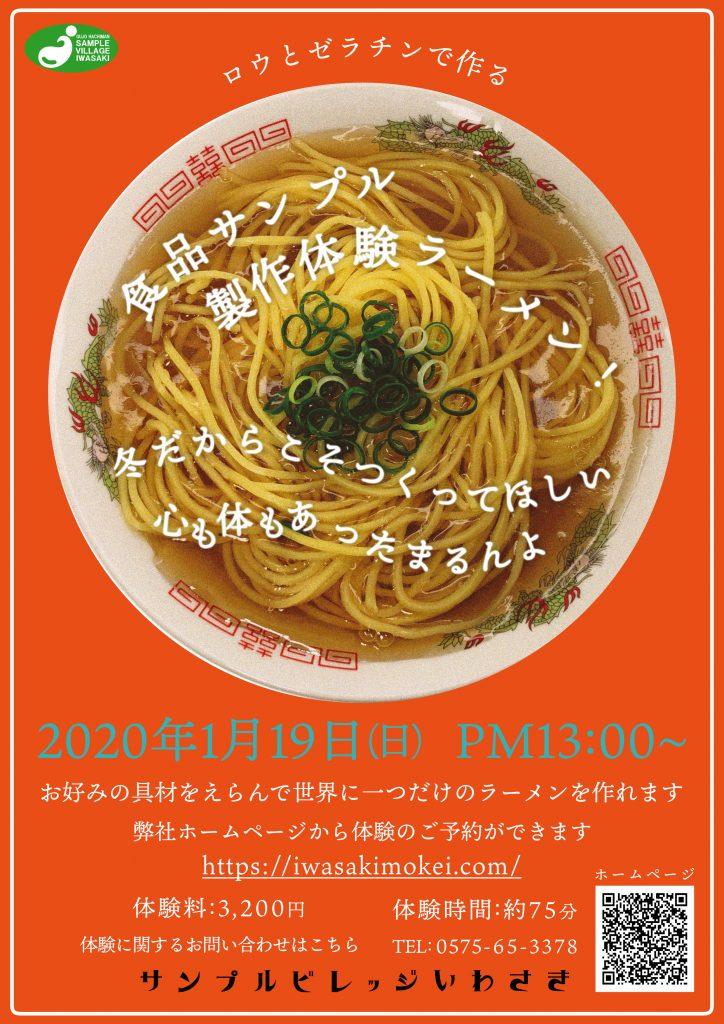 新年特別イベント「オリジナルラーメンを作ろう」開催!!