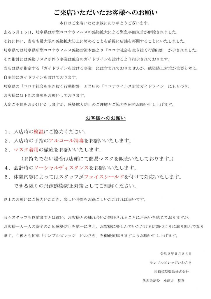 営業再開のお知らせ(本店23日より)